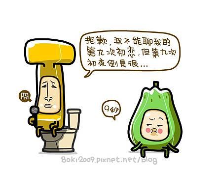香蕉你個芭樂_09