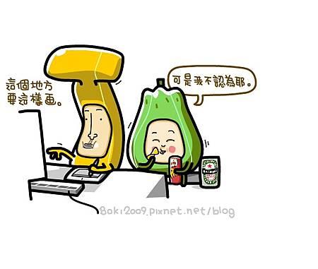香蕉你個芭樂_11-2