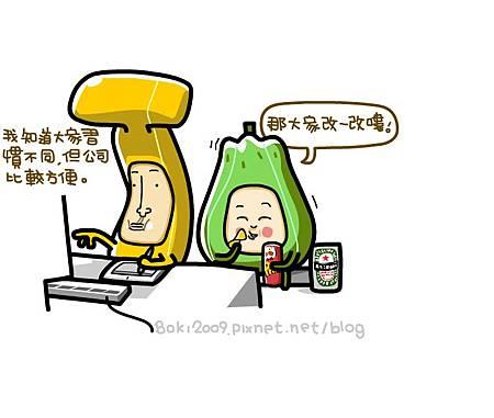 香蕉你個芭樂_11-3