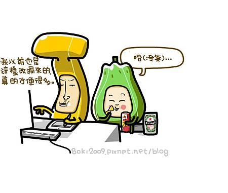 香蕉你個芭樂_11-4