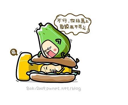 香蕉你個芭樂_13-2