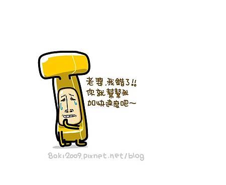 香蕉你個芭樂_15_2