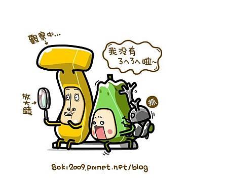 香蕉你個芭樂_16_2