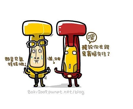 香蕉你個芭樂_11