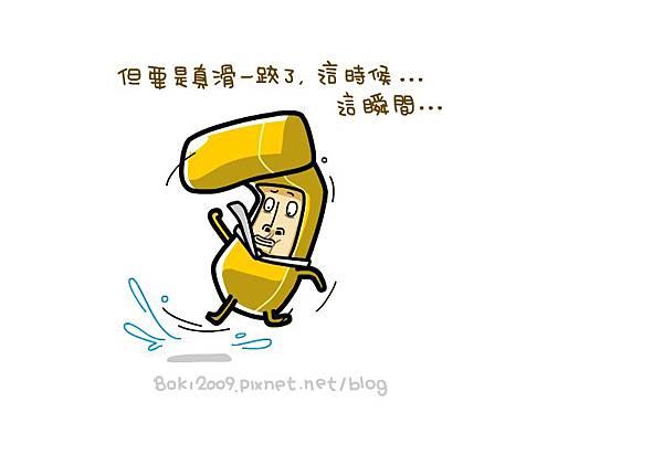 香蕉你個芭樂_23_4
