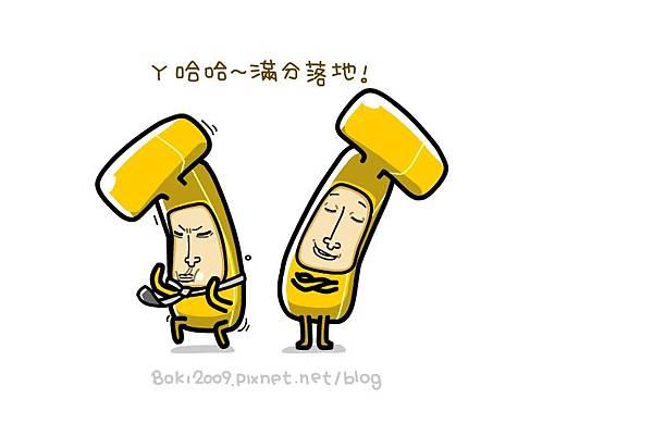香蕉你個芭樂_23_6