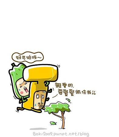 香蕉你個芭樂_24_3
