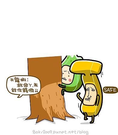 香蕉你個芭樂_24_5