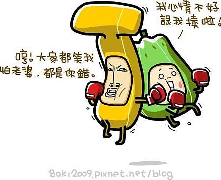 香蕉你個芭樂_27