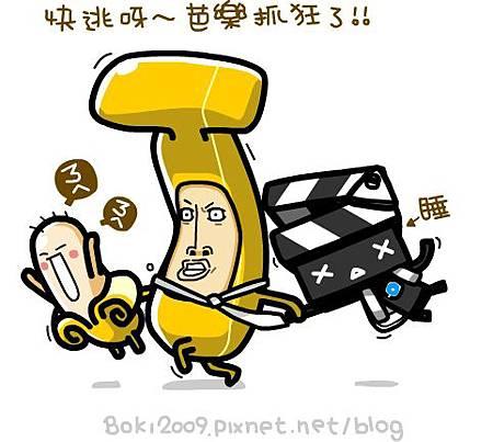 香蕉你個芭樂_35