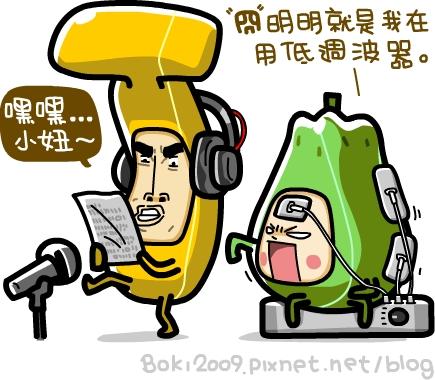 香蕉你個芭樂_37