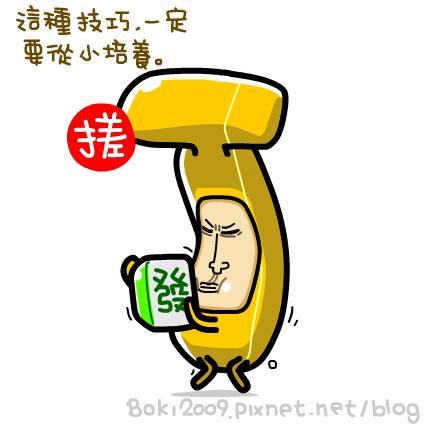 香蕉你個芭樂_38-2