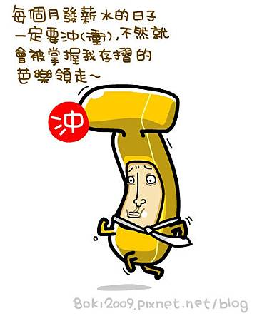 香蕉你個芭樂_38-3