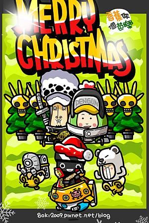 香蕉你個芭樂_merry christmas_1