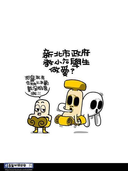 漫話12-1