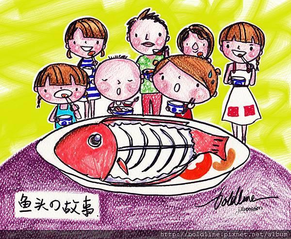 Fish head story