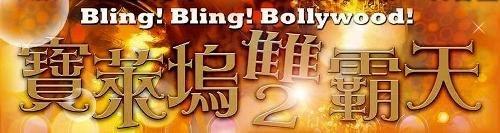 寶萊塢雙霸天logo