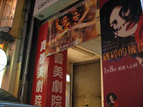 圖1 真善美戲院門口的寶萊塢雙霸天掛報陪大家跨年摟