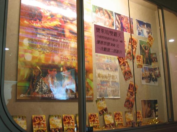 圖4 真善美戲院售票口前超閃光的寶萊塢雙霸天精美櫥窗