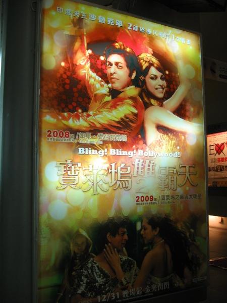 圖6 真善美戲院一樓電梯前超閃寶萊塢雙霸天燈箱