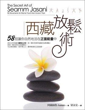西藏放鬆術.jpg