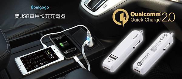 車充banner中文版.jpg