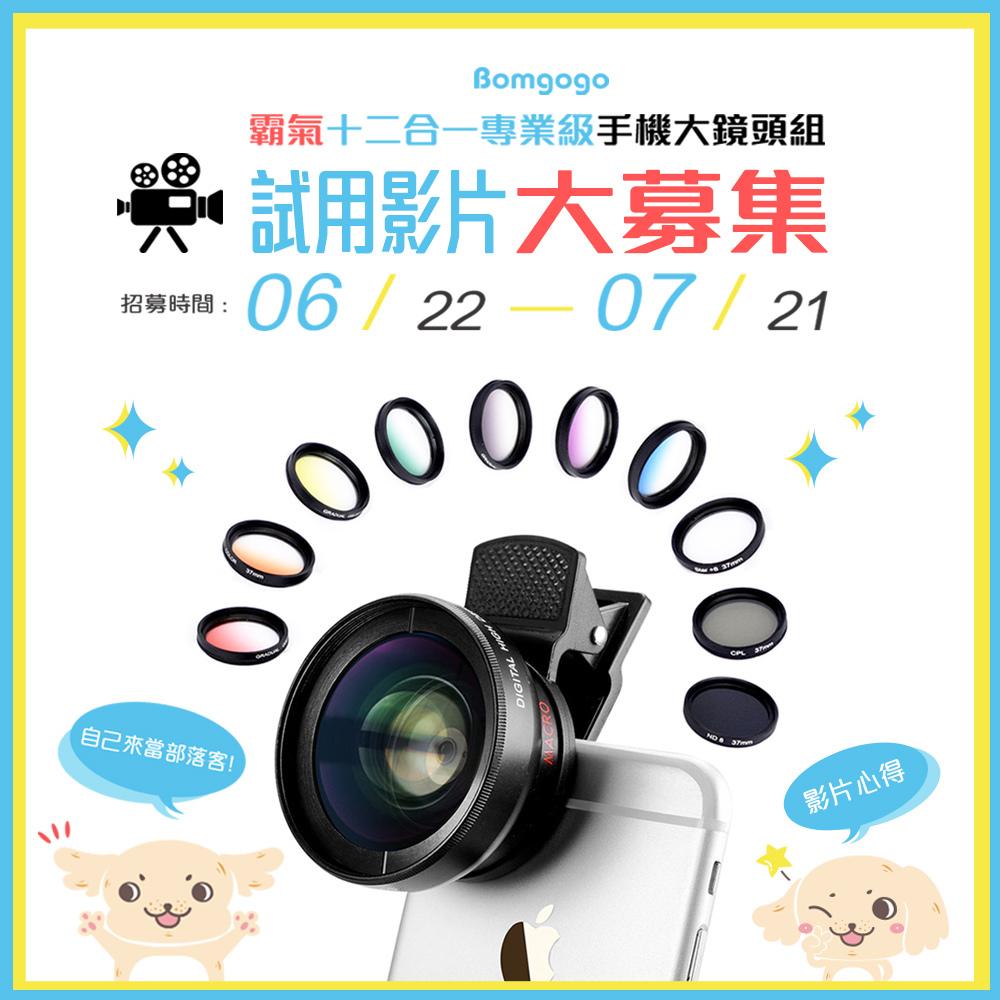12合1鏡頭組試用影片募集活動用圖片.jpg