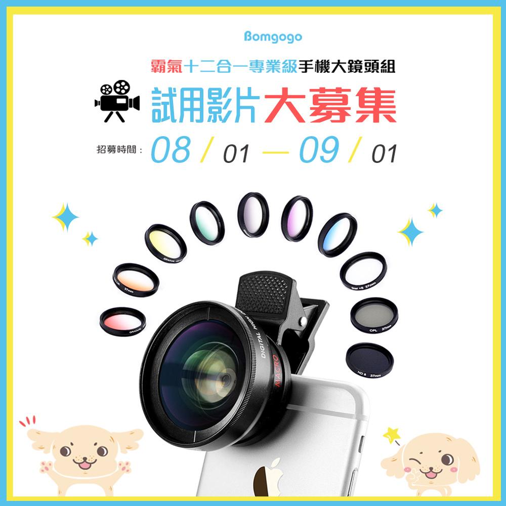 12合1鏡頭組試用影片募集活動用圖片 to FB.jpg