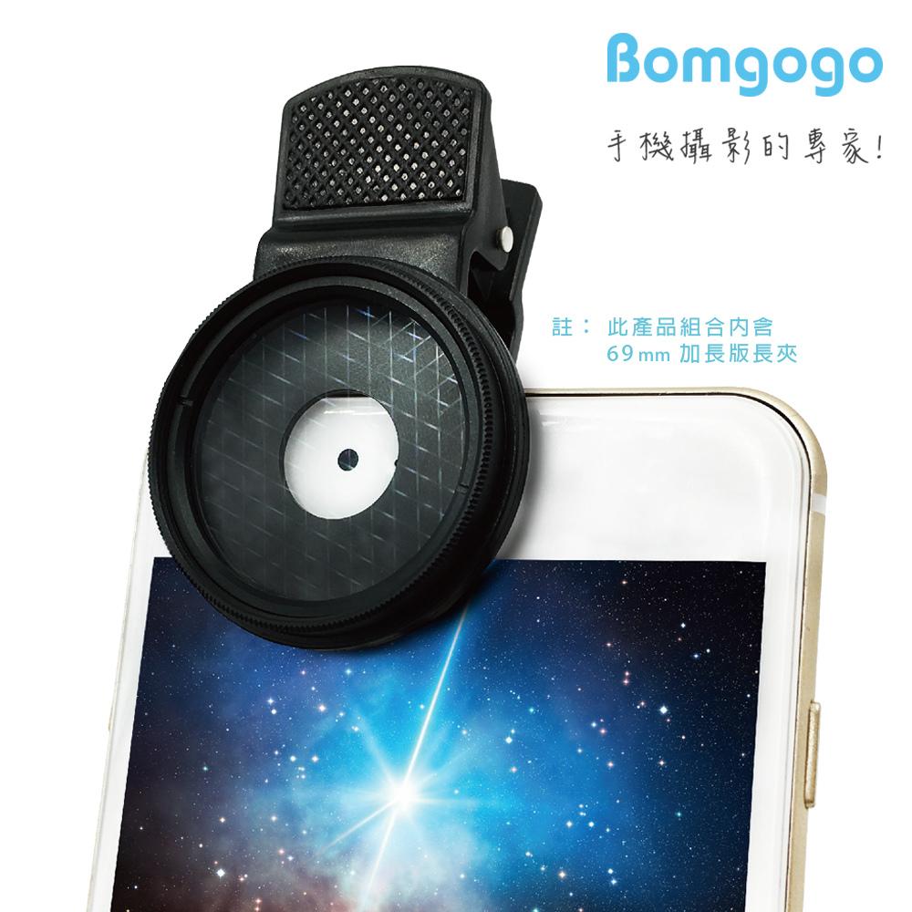 Bomgogo 八星八箭星光鏡 37mm