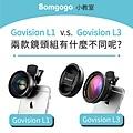 Govision L1 和 Govision L3有什麼不同呢?-1