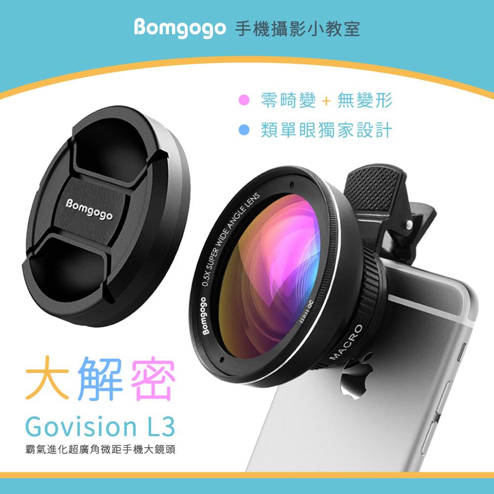 Bomgogo Govision L3大解密-1