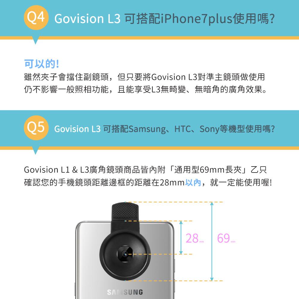 Bomgogo Govision L3大解密-5