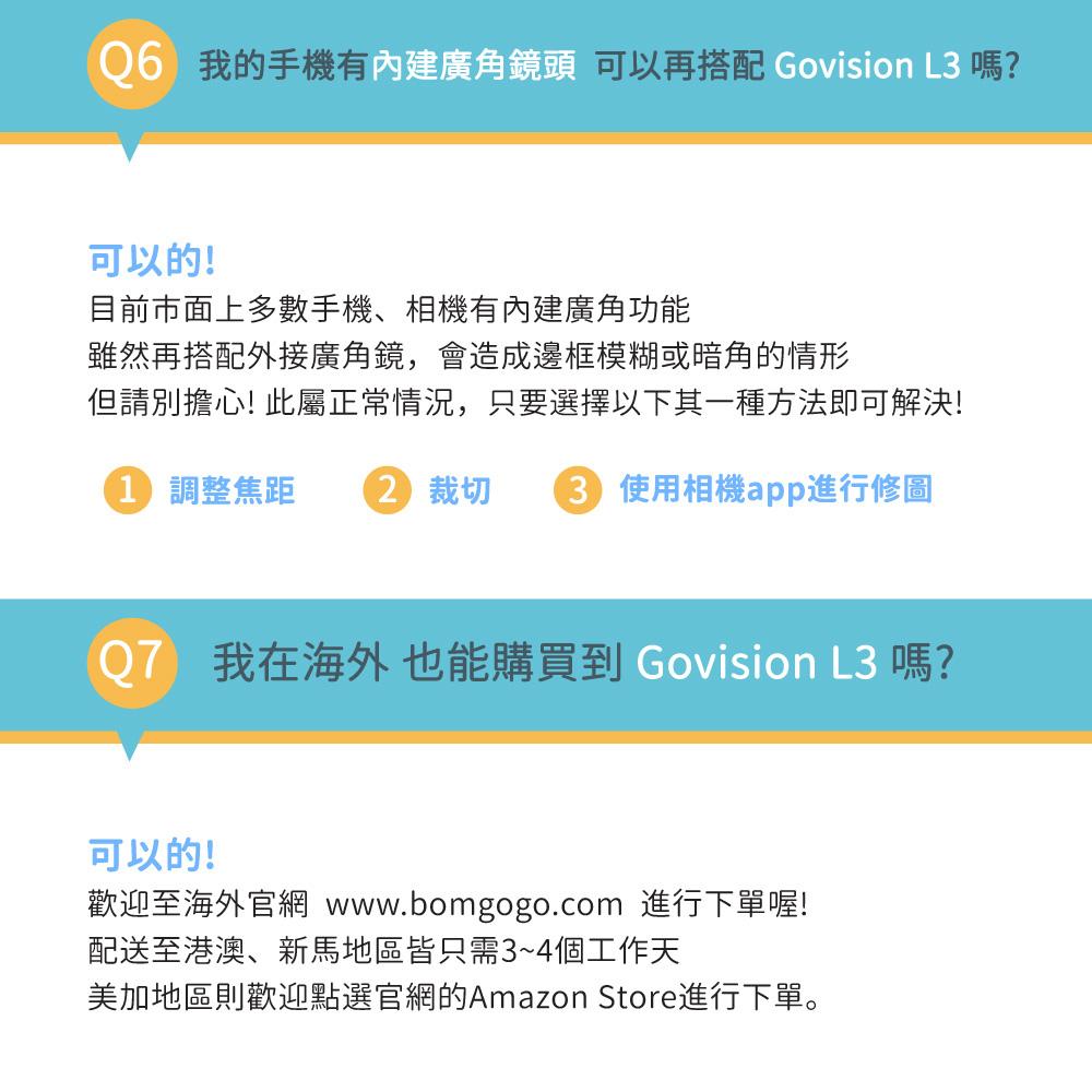 Bomgogo Govision L3大解密-6