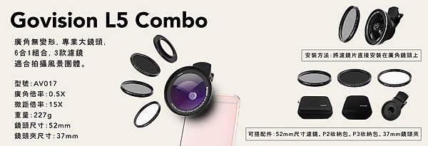 產品表L5-combo.jpg