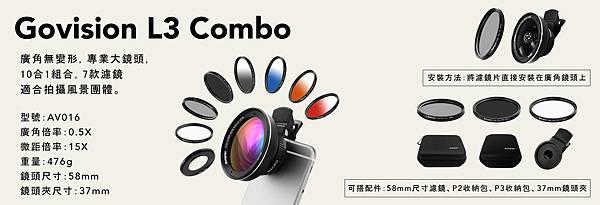 產品表L3-combo.jpg