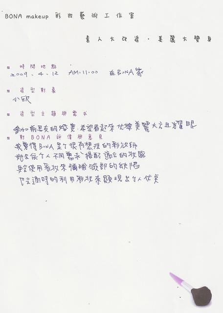 [造型大改造] 小欣.美人心機