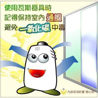 使用瓦斯器具時保持室內通風.bmp