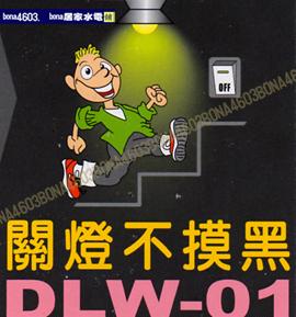 DLW-02(圖卡1)-T