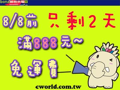 8月8日前-888-免運-p