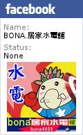 BONA.居家的臉書