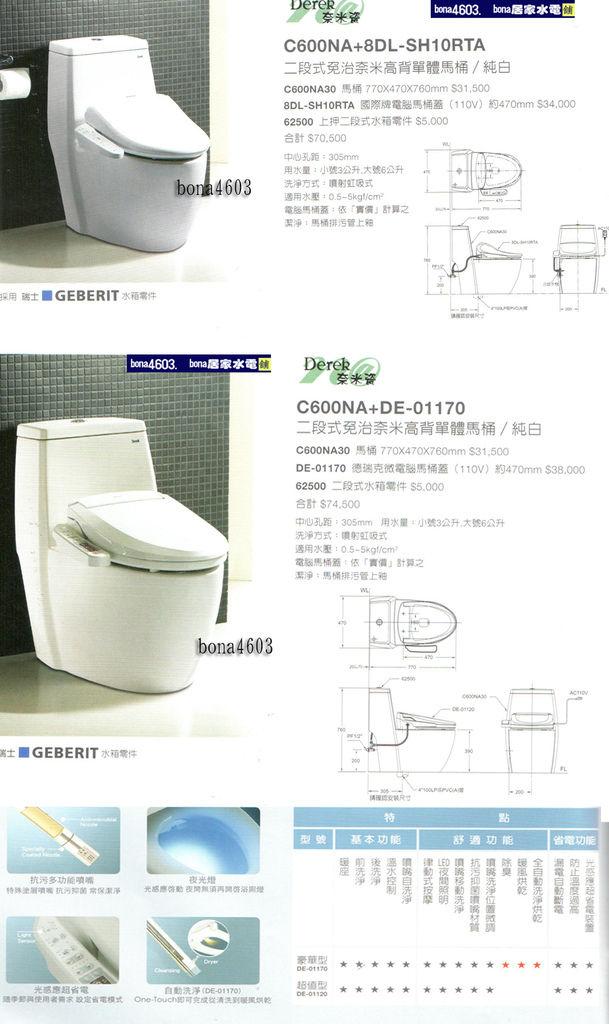 EDM3-德瑞克c600na+DE01170 cs93na+SH-10RTA-P3