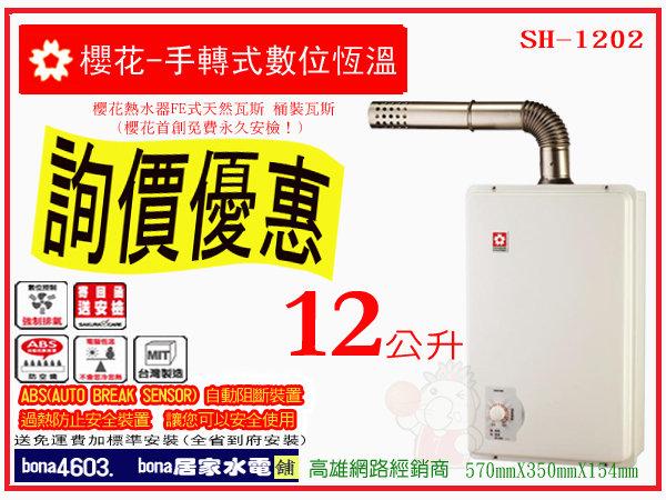 SH-1202櫻花牌數位強制排氣桶