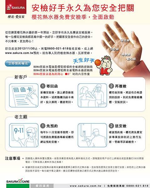 2012/10應花牌熱水器安檢季來嚕 !