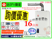 2012櫻花牌熱水器