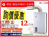 櫻花牌熱水器