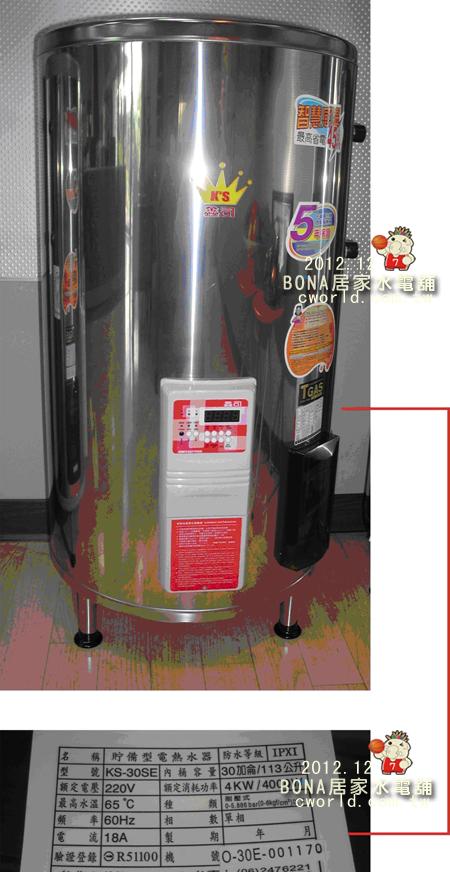 (2)12-10-30G智慧電熱水器拷貝3