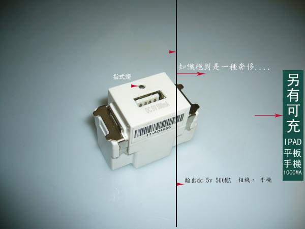 USB壁式充電座P