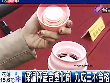 01保溫杯要選對