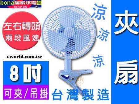 8吋風扇用法02