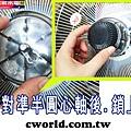 組裝風扇06